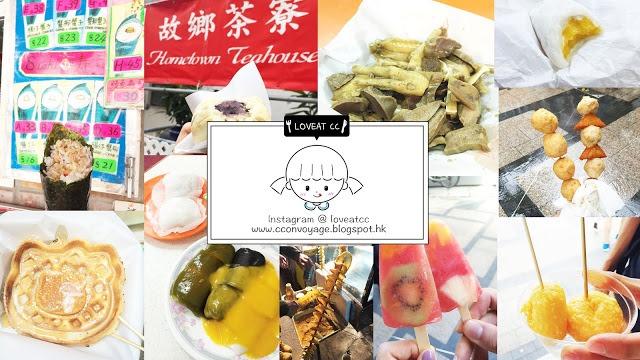 ▌週末出走系列 ▌離島搵食.香港人長洲必食美食團 (๑˃̵ᴗ˂̵)و