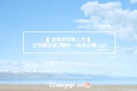 ▌西藏懶人包 ▌去西藏必須了解的高原反應 (上)