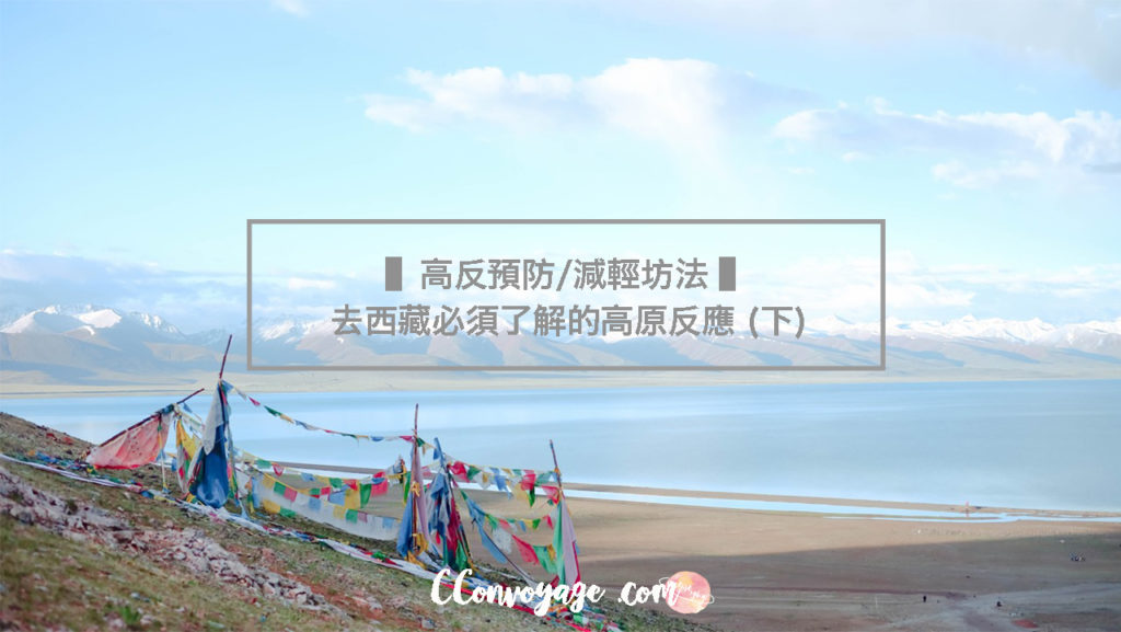 【西藏懶人包】去西藏必須了解的高原反應 (下)   #親身經驗分享