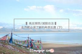 ▌西藏懶人包 ▌去西藏必須了解的高原反應 (下) | #附親身經驗分享
