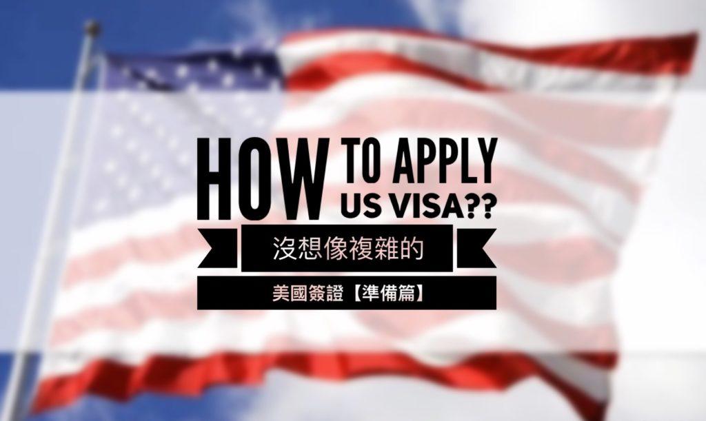 【香港人首次申請 US VISA】沒想像複雜的美國簽證 (上):準備篇