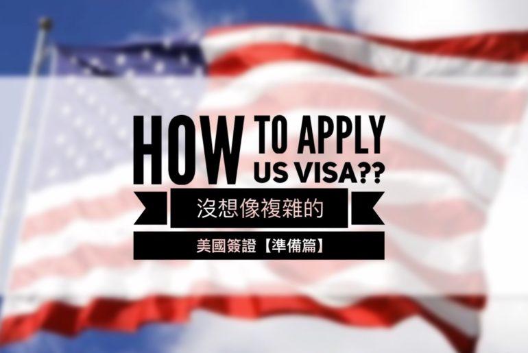 ▌香港人首次申請US VISA ▌沒想像複雜的美國簽證(上)- 準備篇