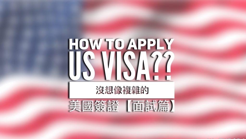 【首次申請US Visa】沒想像複雜的美國簽證 (下):面試篇