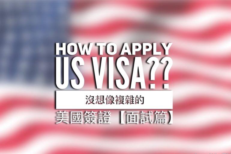 ▌首次申請US Visa ▌沒想像複雜的美國簽證(下)- 面試篇