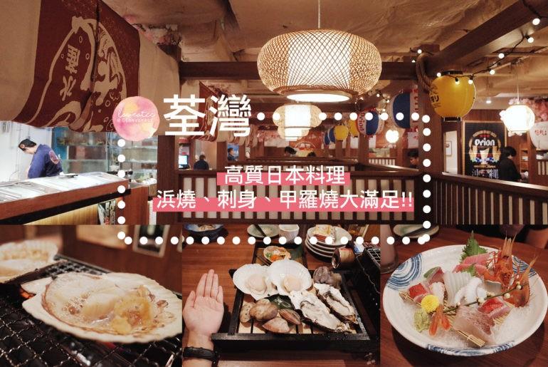 ▌荃灣 ▌高質日本料理:浜燒、刺身、甲羅燒大滿足|福丸水產 Fukumaru Hamayaki · Omakase