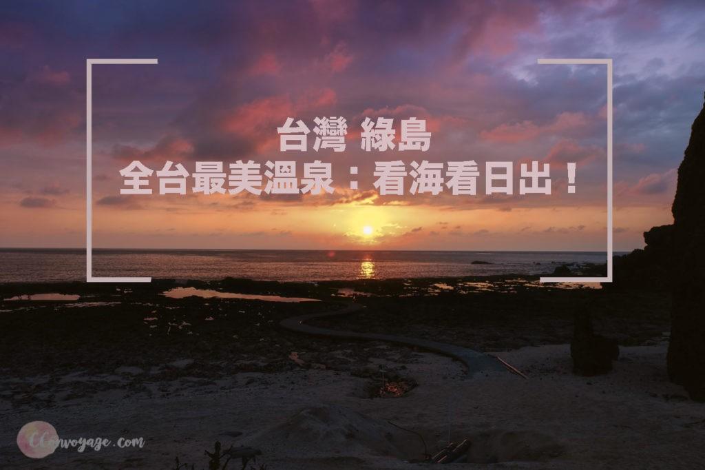 ▌台灣綠島  ▌全台最美溫泉:看無敵海景迎接日出!Good Morning 朝日溫泉 ♥