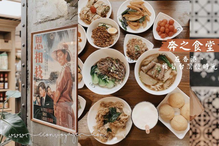 奔之食堂 Pun's Food