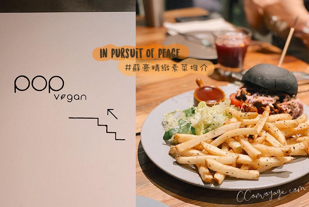 【中環】蘇豪精緻素菜,不只為素食者設計的西式素食餐廳|POP Vegan