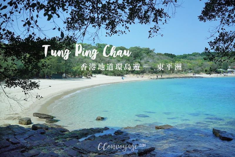 【發現新大陸】首訪香港最東 東平洲 – 不輸外國的香港地道環島遊